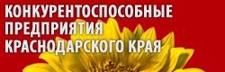 Каталог конкурентноспособных предприятий Краснодарского кр.