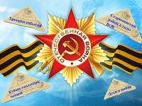 Интернет-выставка к 70-летию Победы Великой Отечественной войны 1941-1945гг.