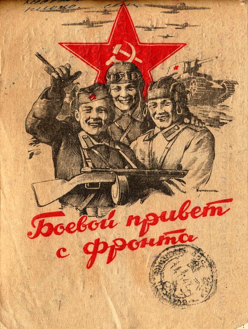 Советские армия, открытки 1944 года
